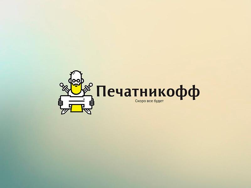 Печатникофф - логотип (заглушка для сайта)